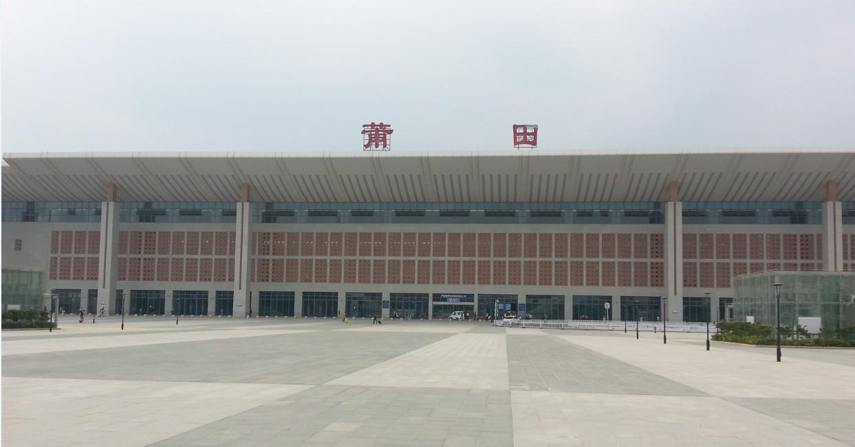 莆田市动车站