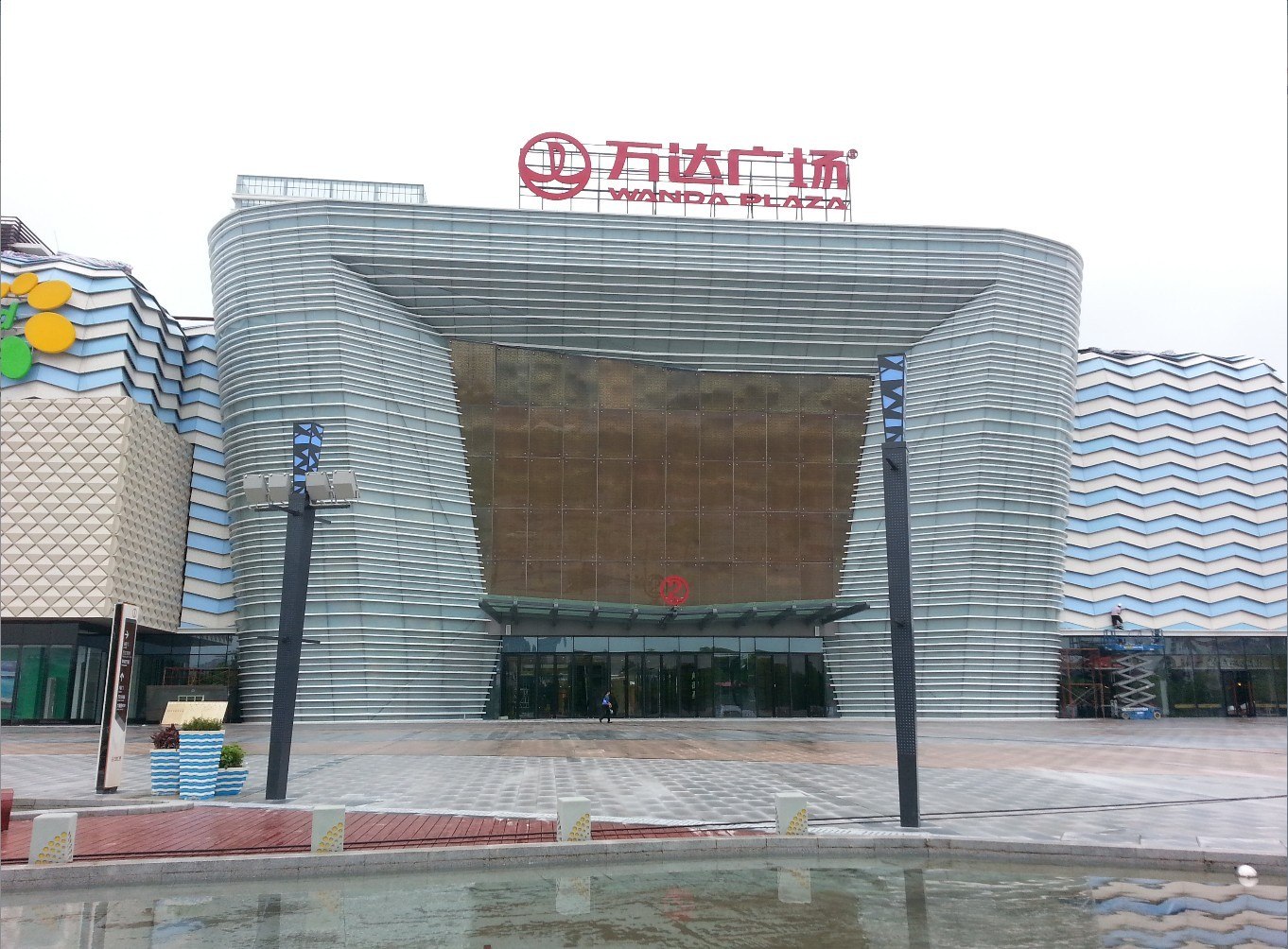 广州市万达广场