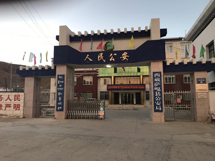 西藏日喀则市萨嘎县公安局